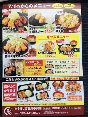 からあげ専門店 から好し加古川平岡店通常メニュー