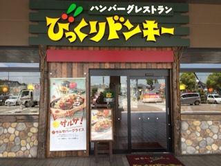 びっくりドンキージョイパーク加古川店