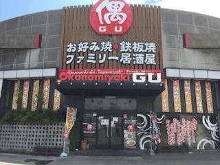 お好み焼・ファミリー居酒屋・偶高砂本店