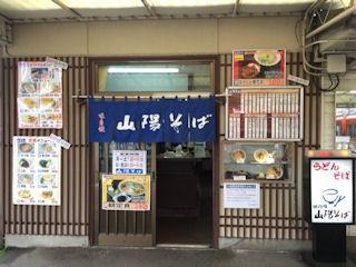 山陽そば飾磨店