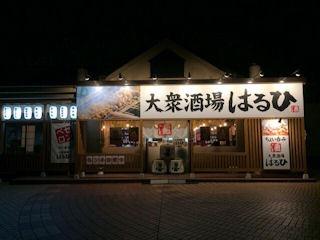 海と大地の味を楽しむ大衆酒場はるひ高砂店