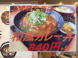 せらび亭和風カレー丼のメニュー