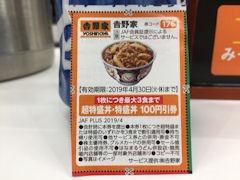 吉野家JAF超特盛丼・特盛丼100円引券