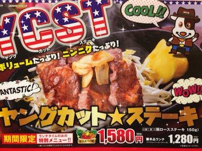 ステーキ宮ヤングカット★ステーキのメニュー