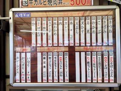 山陽そば/飾磨店のメニュー