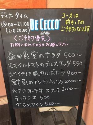 イタリア料理益田食堂ディナータイム