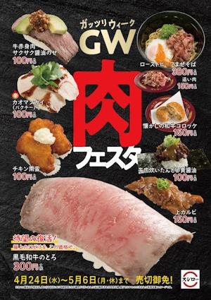 スシローGW(ガッツリウィーク)肉フェスタ
