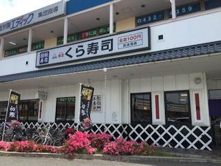 無添くら寿司アイモール高砂店
