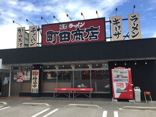 横浜家系ラーメン 町田商店加古川店