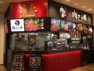 浪花焼肉 肉タレ屋加古川店