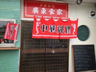 中華料理廣東食家