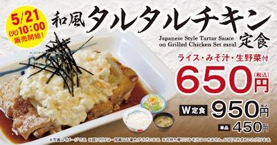 松屋和風タルタルチキン定食のフェアメニュー