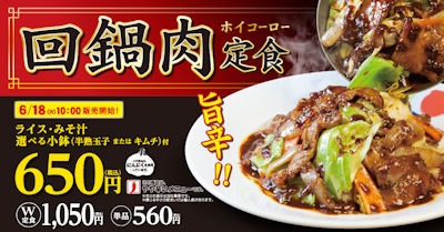 松屋回鍋肉定食フェアメニュー