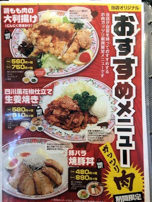 餃子の王将高砂店おすすめメニューガッツリ肉