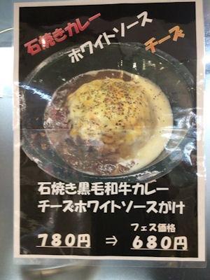 肉タレ屋石焼き黒毛和牛カレー チーズホワイトソースがけ