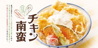 天丼・天ぷら本舗さん天チキン南蛮のフェアメニュー