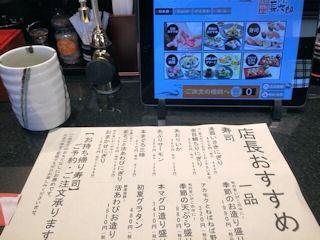 活魚廻転寿司にぎり長次郎明石二見店
