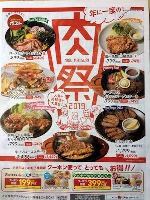 Cafeレストランガスト肉祭2019フェアメニュー