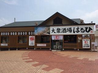 海と大地の味を楽しむ大衆酒場 はるひ高砂店