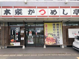 本家かつめし亭加古川本店