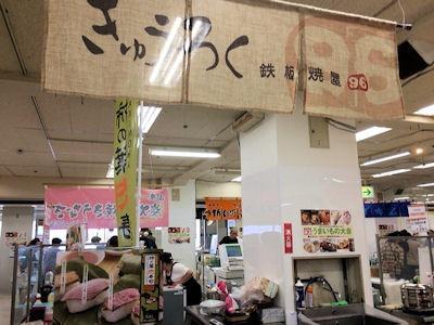 きゅうろく鉄板焼屋大阪名物柿の葉肉寿司