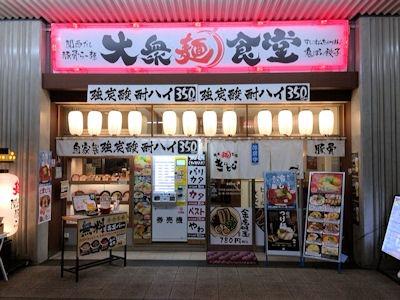 大衆麺食堂きんとらJR姫路駅東口本店