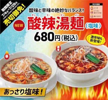 らーめん幸楽苑酸辣湯麺のフェアメニュー