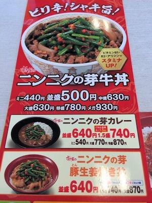 すき家ニンニクの芽豚生姜焼丼のメニュー