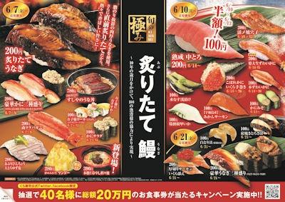 くら寿司炙りたて鰻フェアメニュー