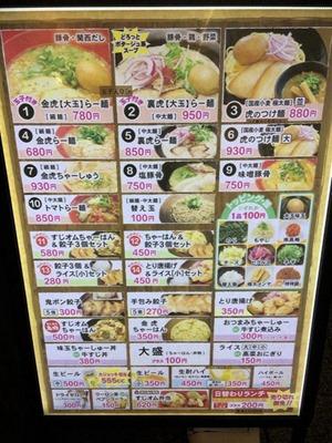 大衆麺食堂きんとら/JR姫路駅東口本店のメニュー