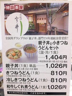 大阪道頓堀今井特設茶屋のメニュー