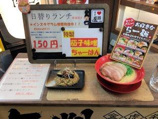 大衆麺食堂きんとら金虎らー麺日替りランチの見本