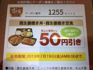 すき家ニンニクの芽豚生姜焼丼の50円引きクーポン