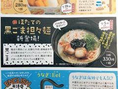 スシローてんこ盛り祭ほたての黒ごま担々麺のメニュー