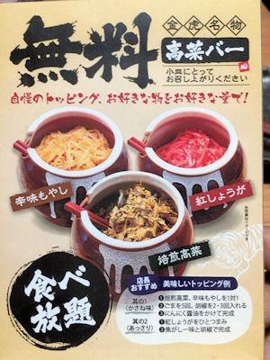 大衆麺食堂きんとら金虎名物無料高菜バー