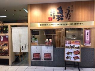 うなぎ料理専門店魚治