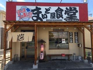 まいど屋食堂加古川野口町店