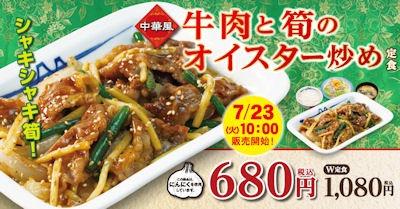 松屋牛肉と筍のオイスター炒め定食のメニュー