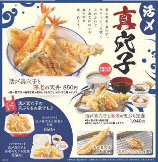 天丼・天ぷら本舗さん天活〆真穴子と海老の天丼のメニュー