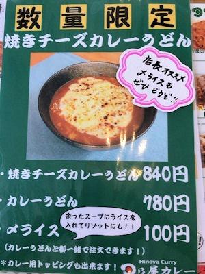 日乃屋カレー 播磨カレーうどんのメニュー