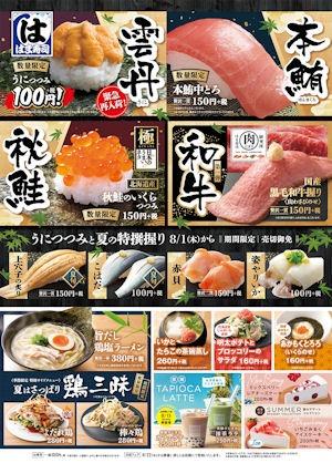 はま寿司うにつつみと夏の特選握りフェアメニュー