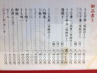 うなぎ料理専門店【魚治】の御品書き