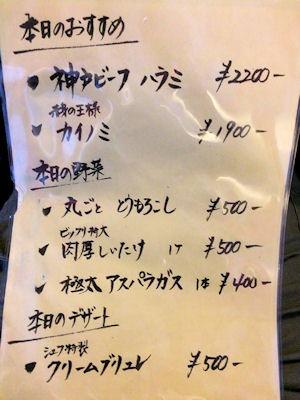 焼肉志方亭本日のおすすめメニュー
