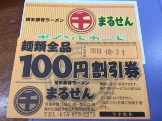 博多豚骨ラーメンまるせん麺類全品100円割引券