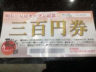 にぎり長次郎明石二見店オープン記念300円割引券