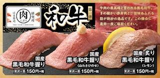 はま寿司肉にぎり研究所第一弾メニュー