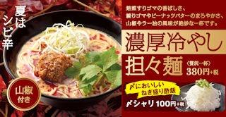 はま寿司濃厚冷やし担々麺フェアメニュー