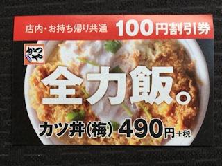 かつや幸100円割引券