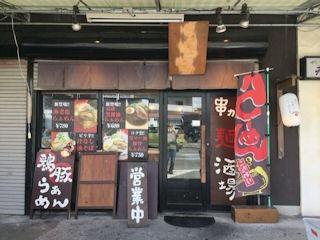 串カツ麺酒場串めんず