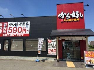 からあげ専門店から好し加古川平岡店